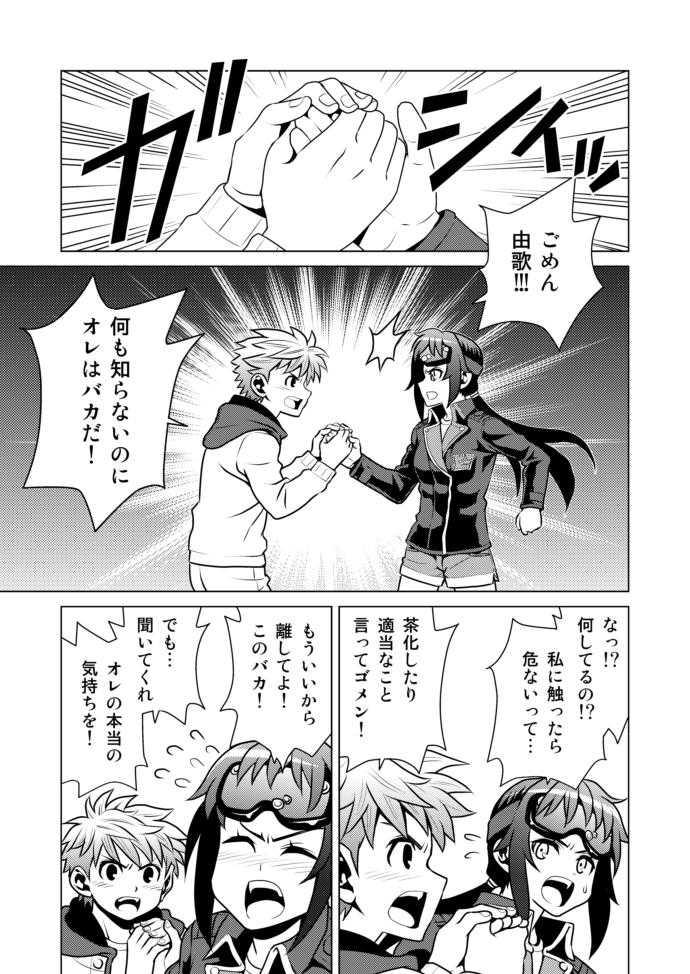 第3話「ニセ魔法使いとヒーロー」
