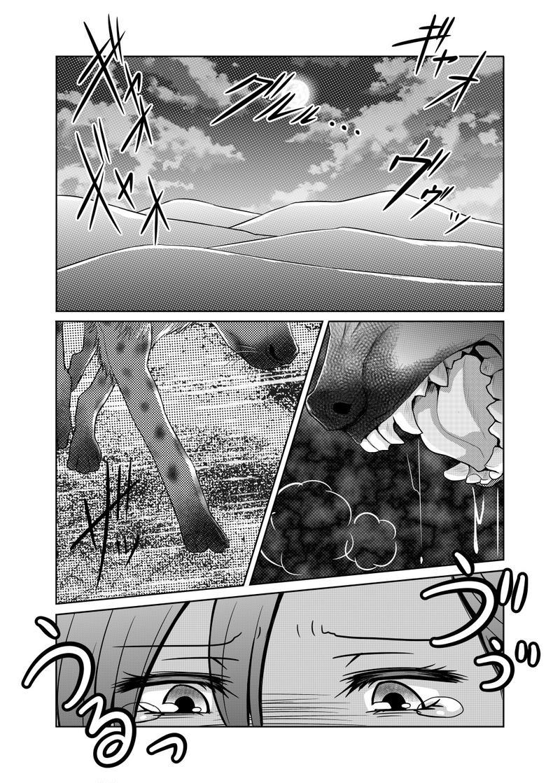 第六話『熱砂に飛び跳ねる』