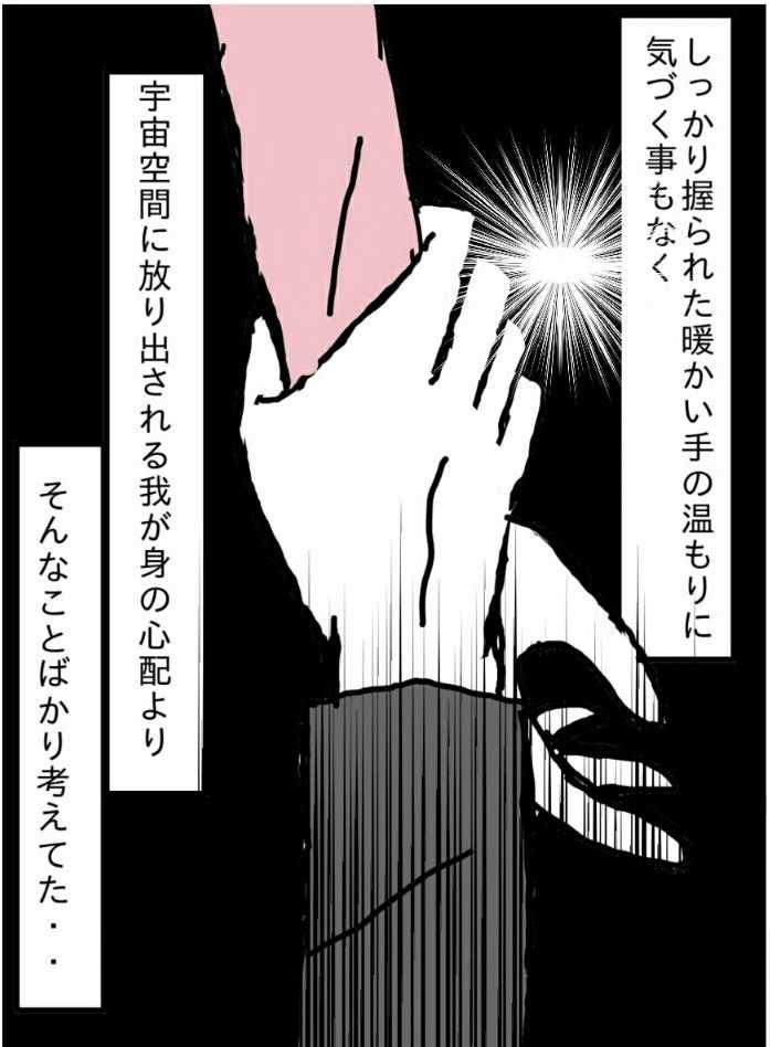 ヴァンパイア星人87