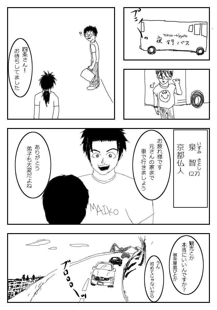 4唱~京都~