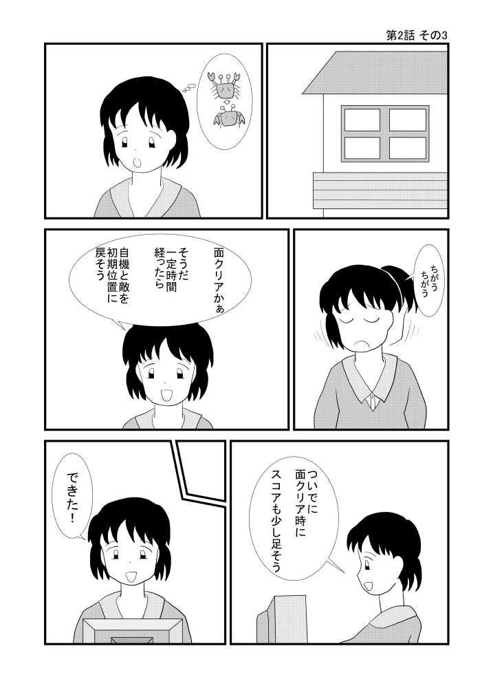 第02話 文化祭編 その3