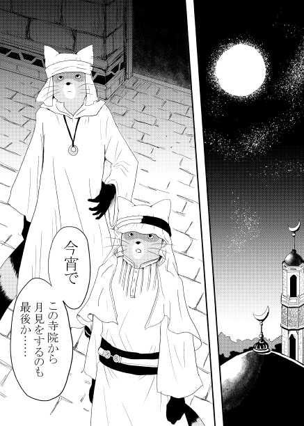第0話 黄昏の焔・二人の王子