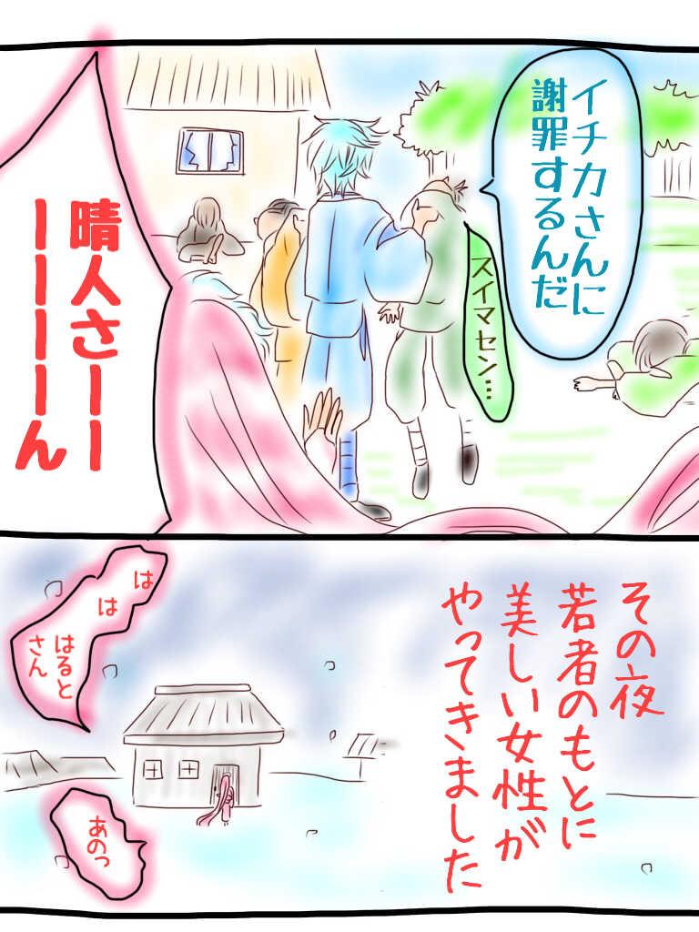 番外編☆ナナのお料理ワッショイ・イチカハルトつるの恩返しw