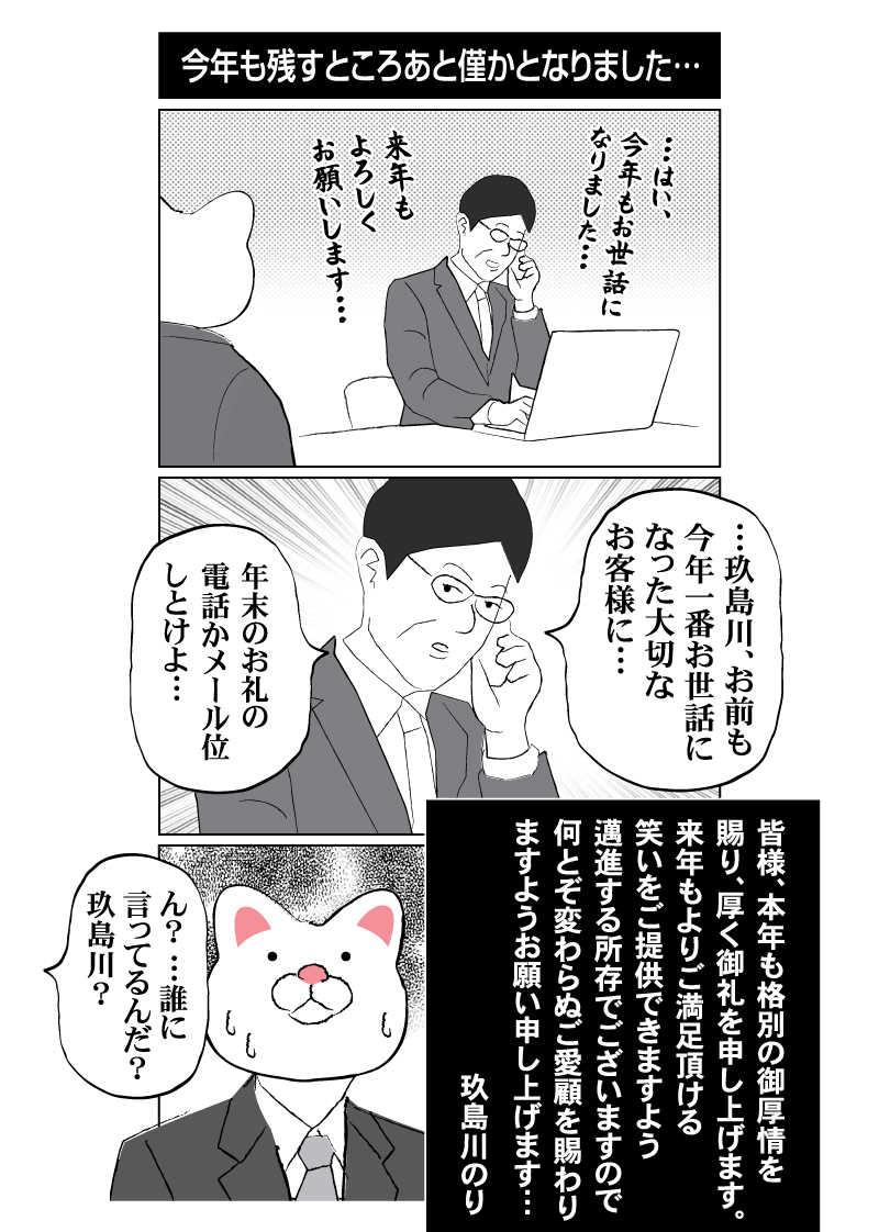 会社員 玖島川の日常 59
