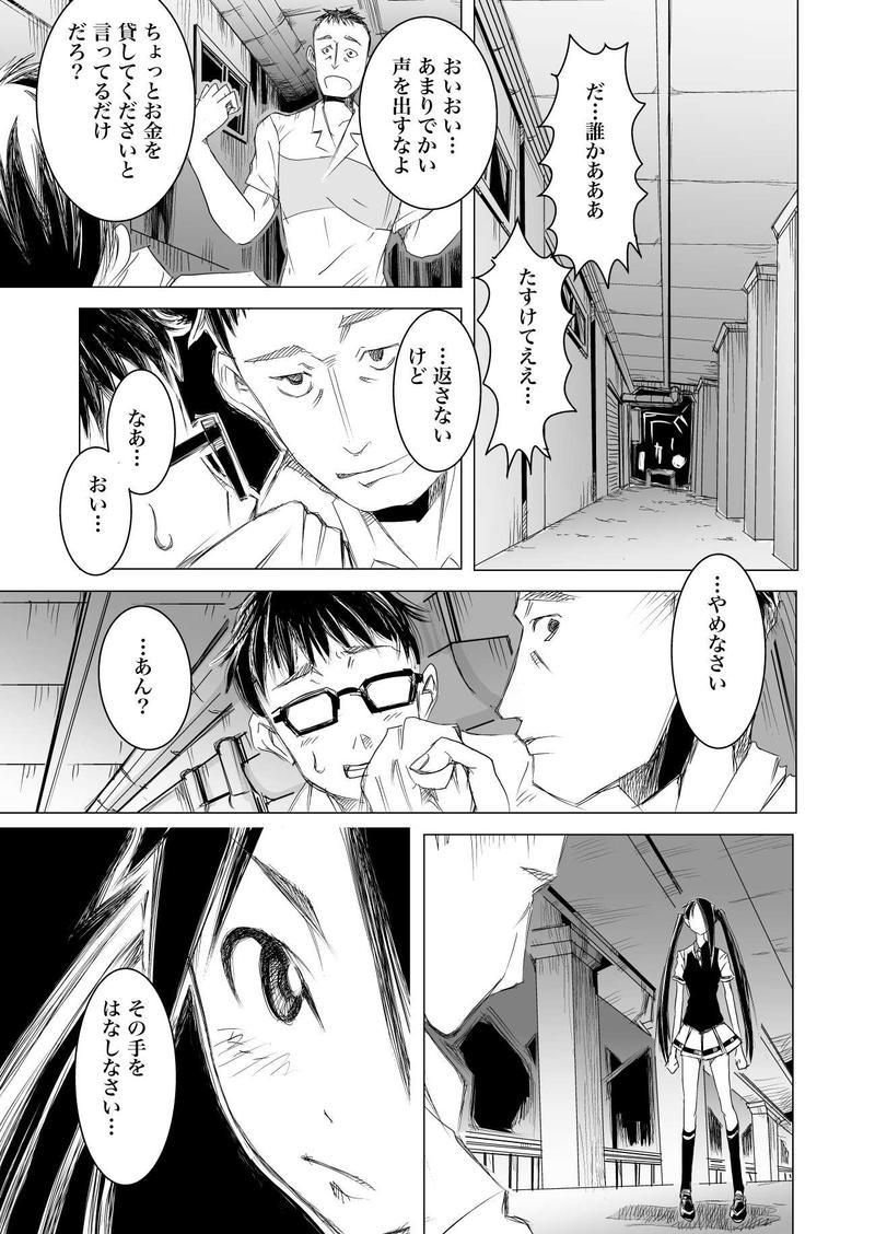 霊能力探偵 嘉文綾子さん