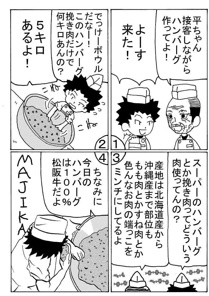 5回目(総菜屋さんがお肉屋さんのお仕事やってみた編)