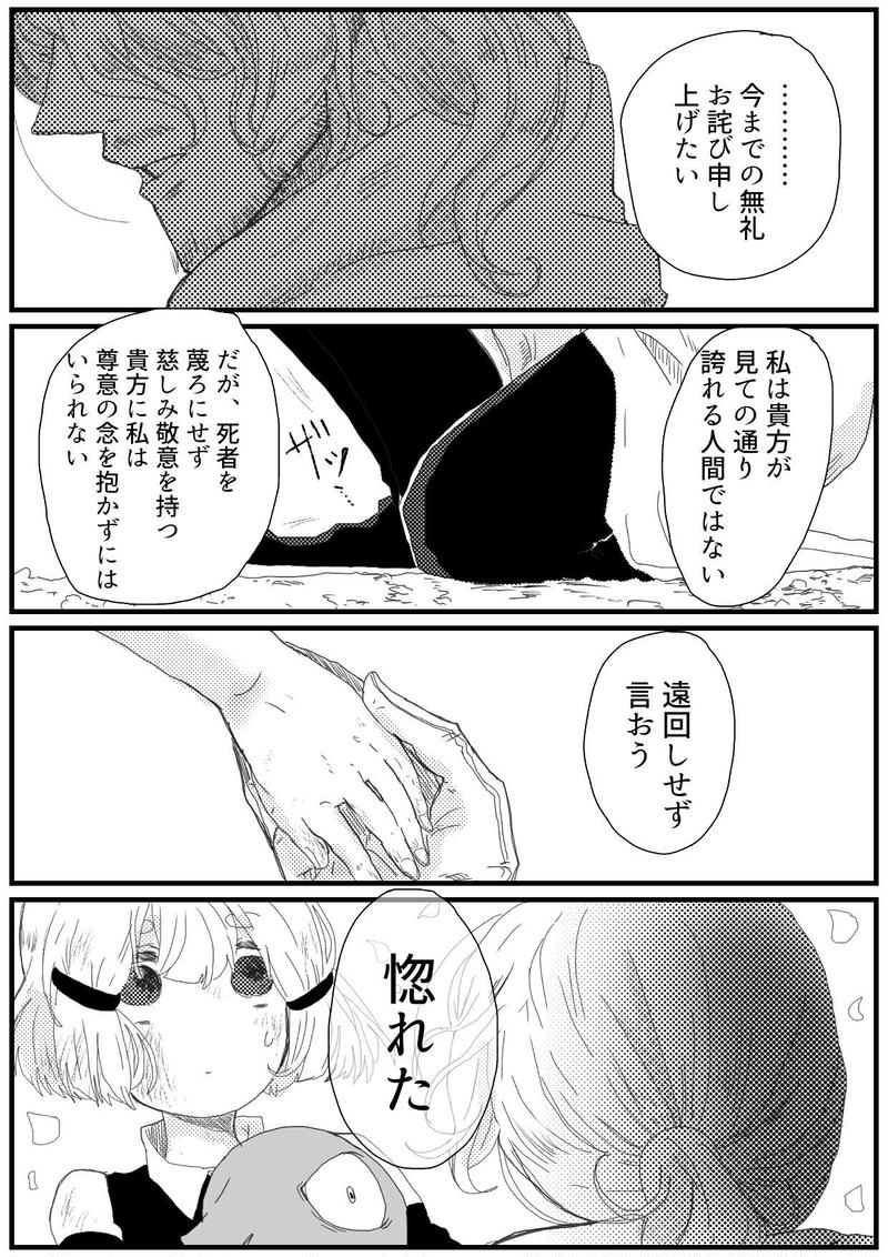 3話怪物[101~110]