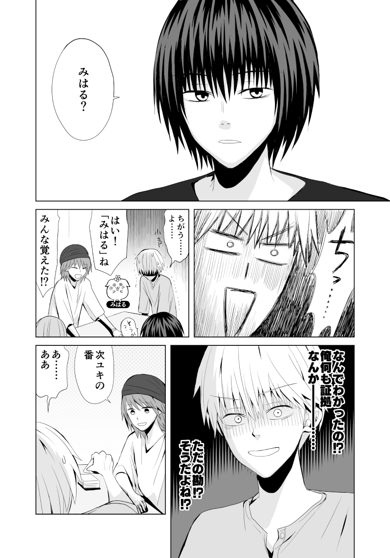 #09「ゲーム」