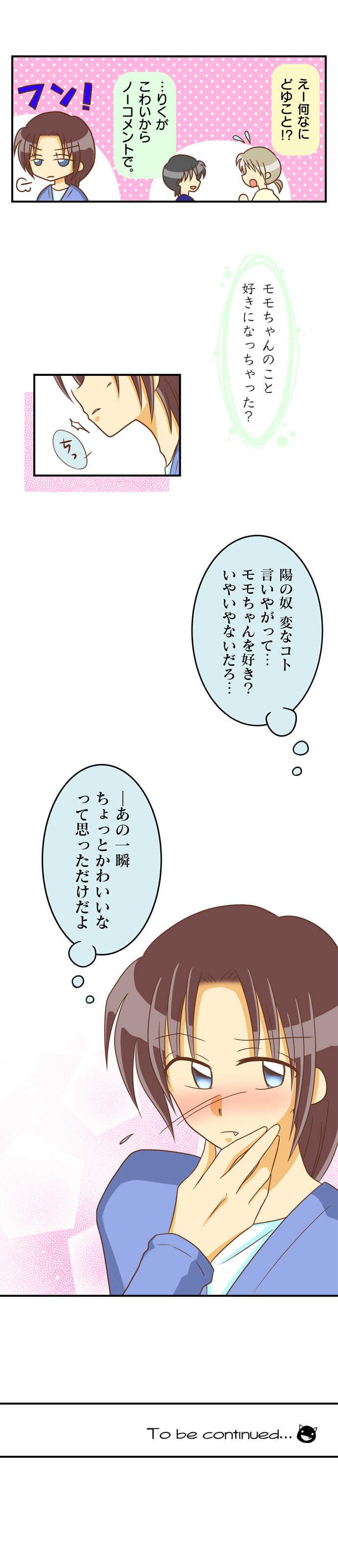 れっつ14.お勉強会!(4)
