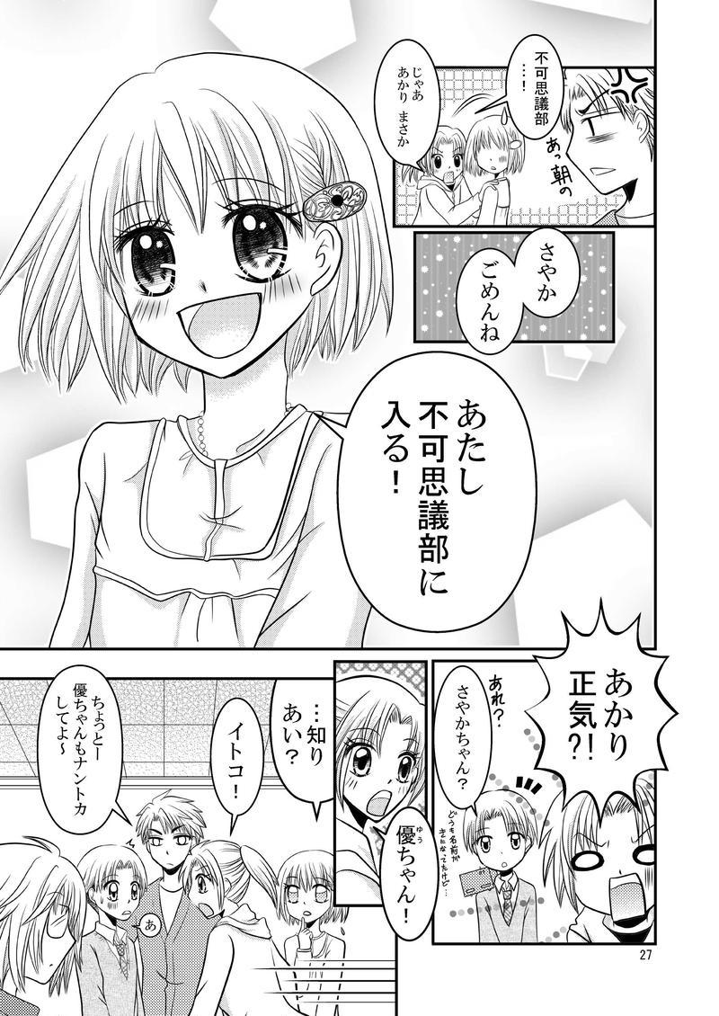エブリデイ・マジカル第1話#5(終了)