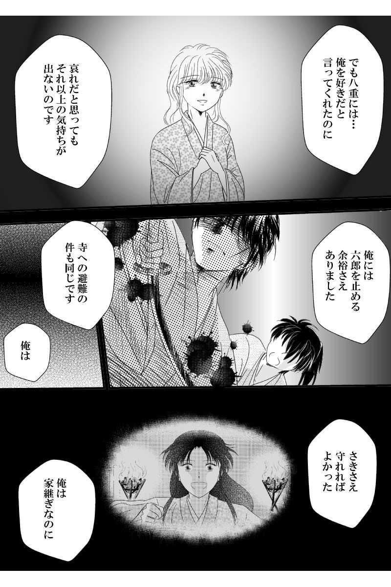 第五章 抱擁(前)
