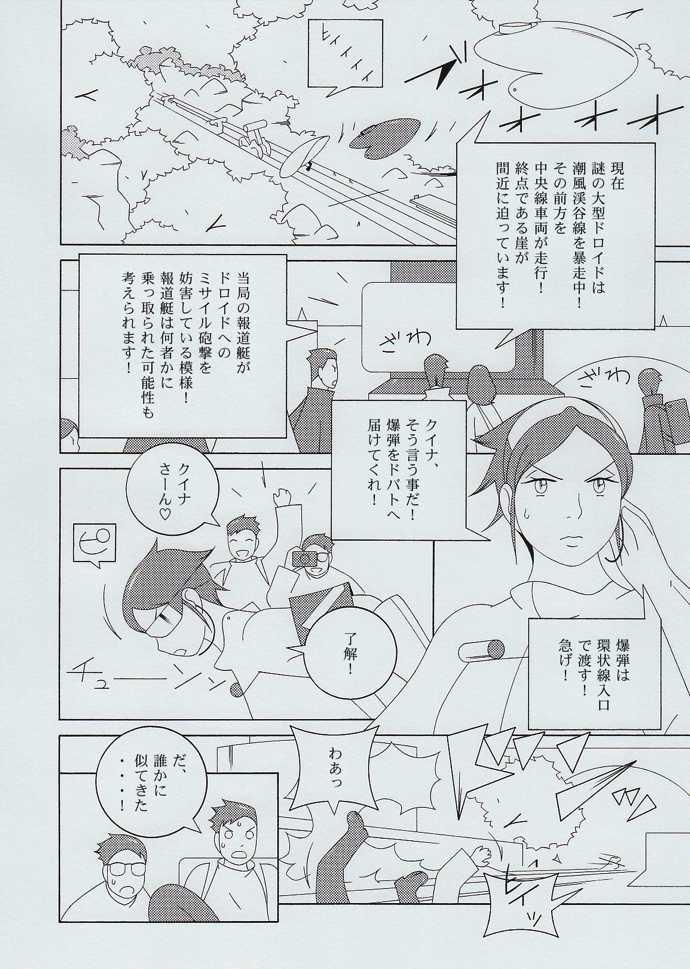 (第21話)決戦!