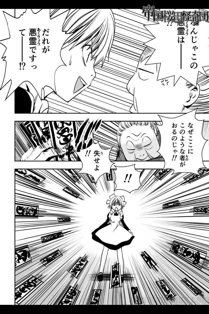 第3話 : 小夜子の恋(2)