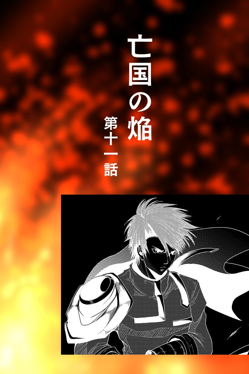 亡国の焔 十話2