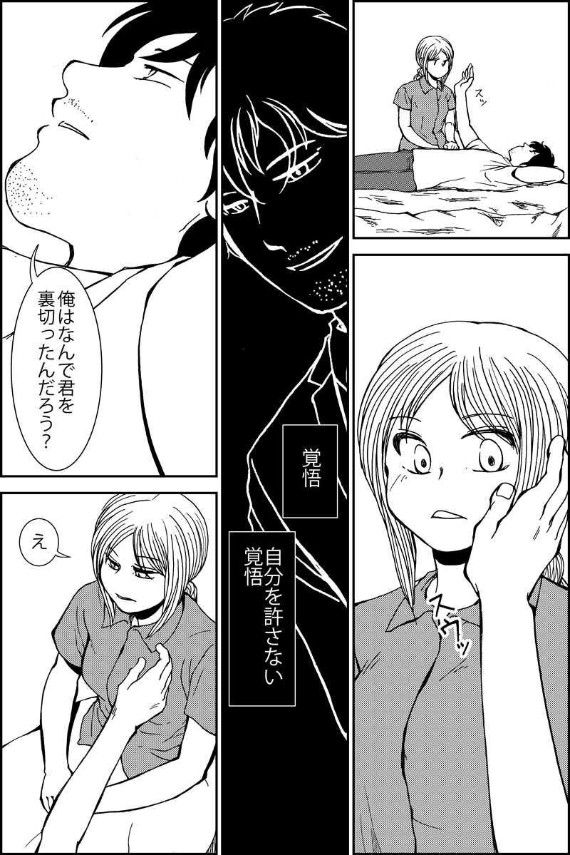 みんなの禁忌(三つ編み娘とヒゲ男・の続き)第27話