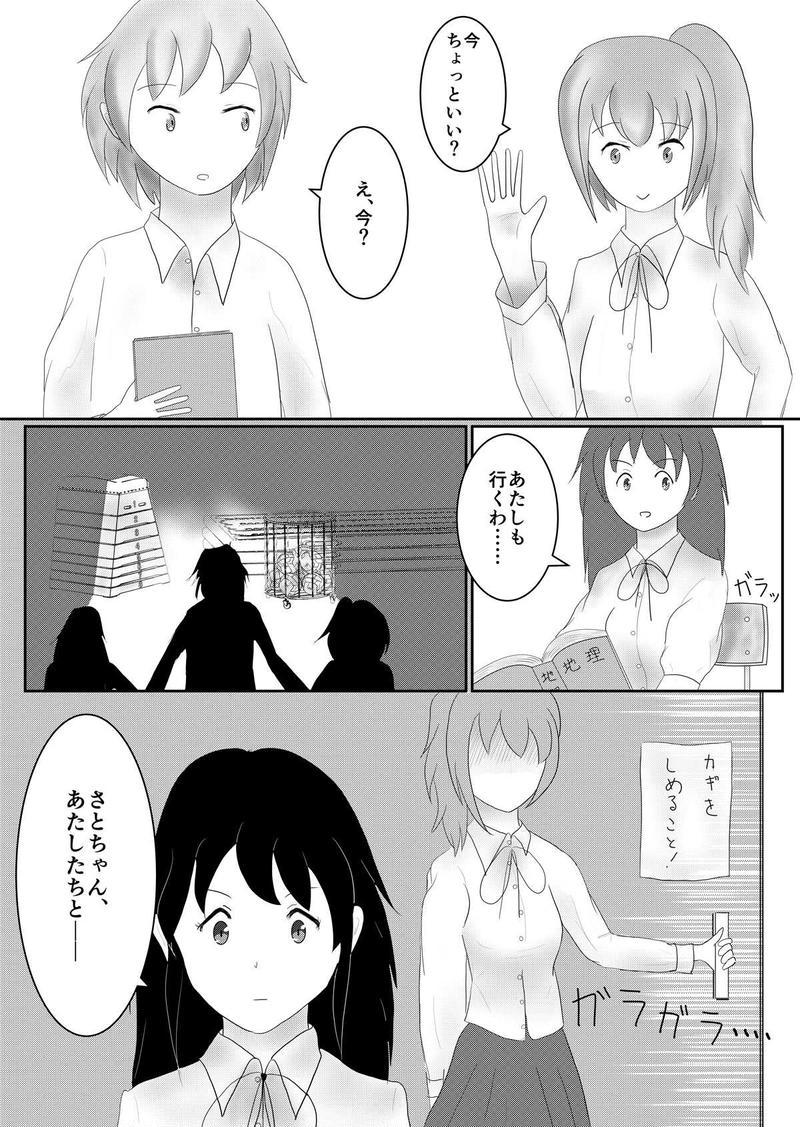 まほじょ♪(後編)