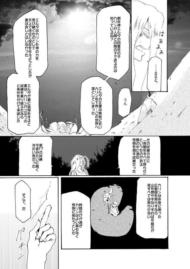 Chapter5: Kenneth(後編)