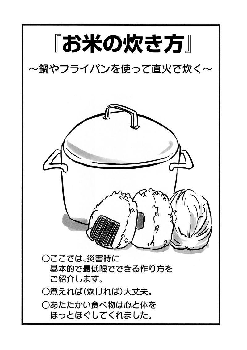 お米の炊き方編