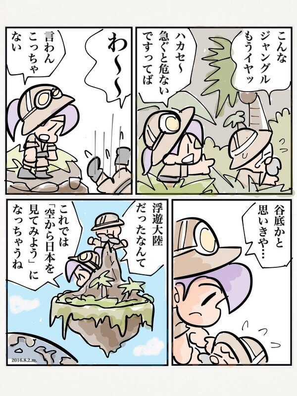 ジャングル奥地を行けの巻