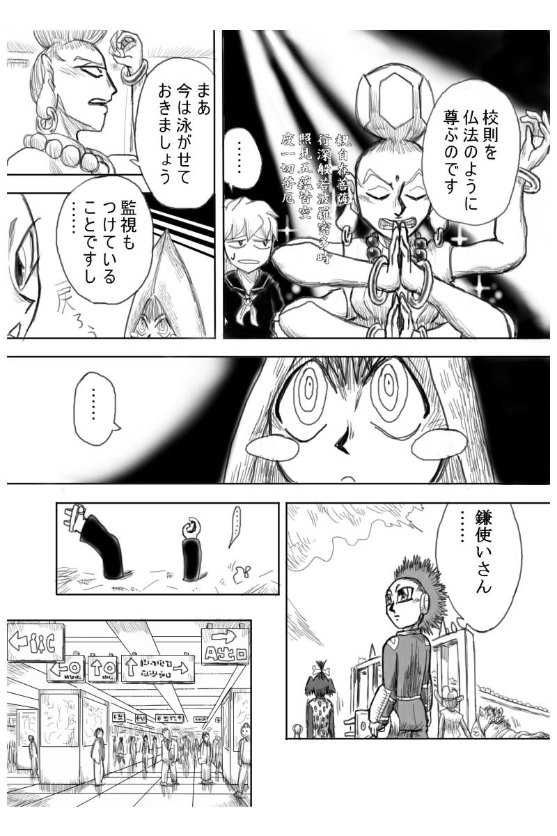 女子寮攻防編 3