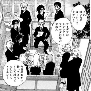 花嫁の息子 10(多分魔法少年ギャリー・カッターの日常番外編)