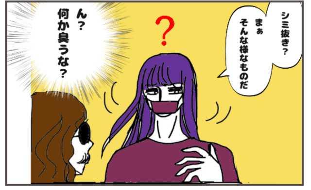 ヴァンパイア星人4