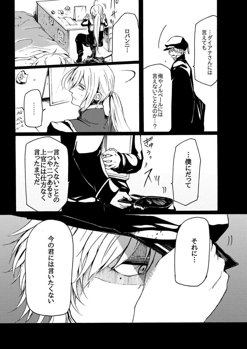 Chapter4:転がる石(前編)
