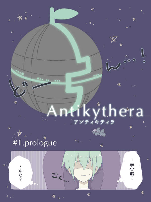#1.prologue