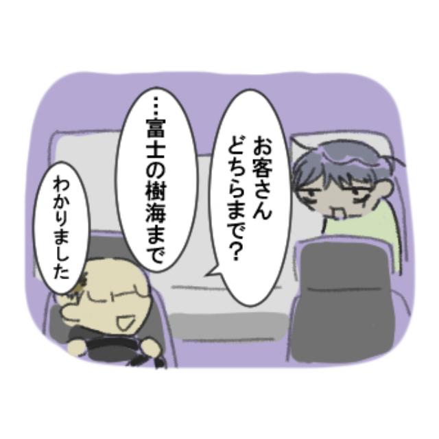 富士の樹海の…