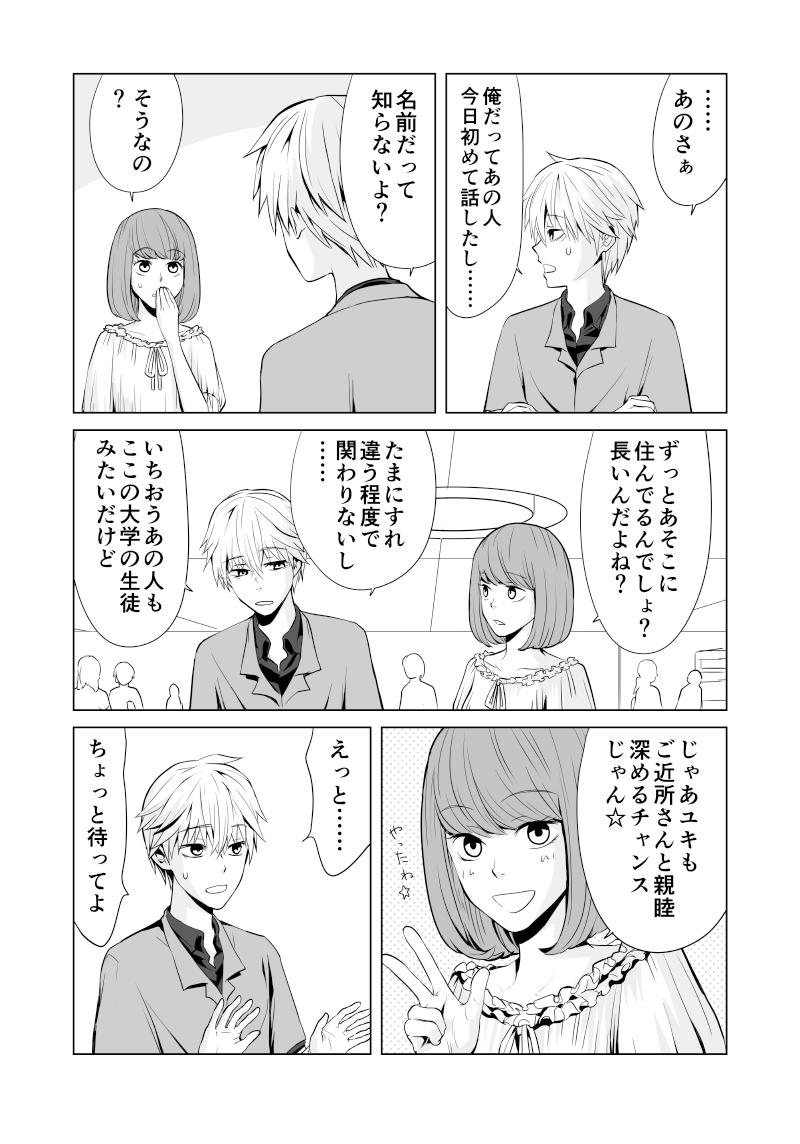 #02「君の名は」