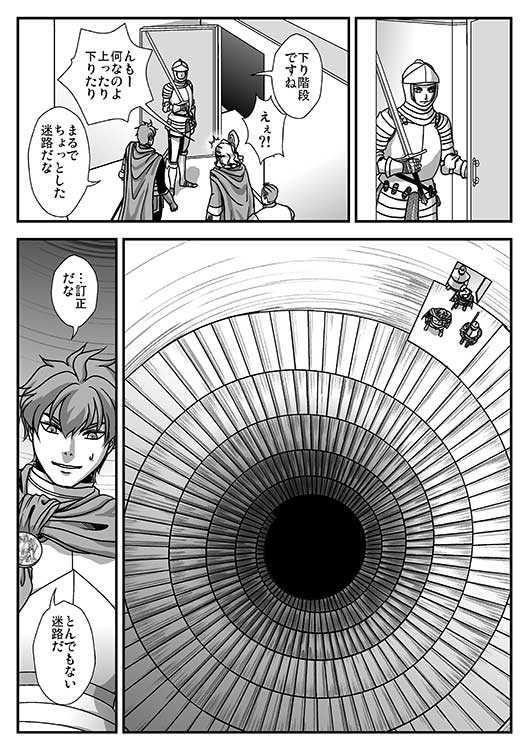 I.勇者の物語 第3章「復活」-3