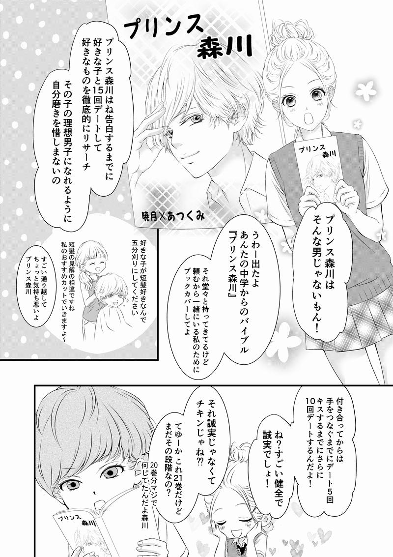 第1話 『ロックオン★』