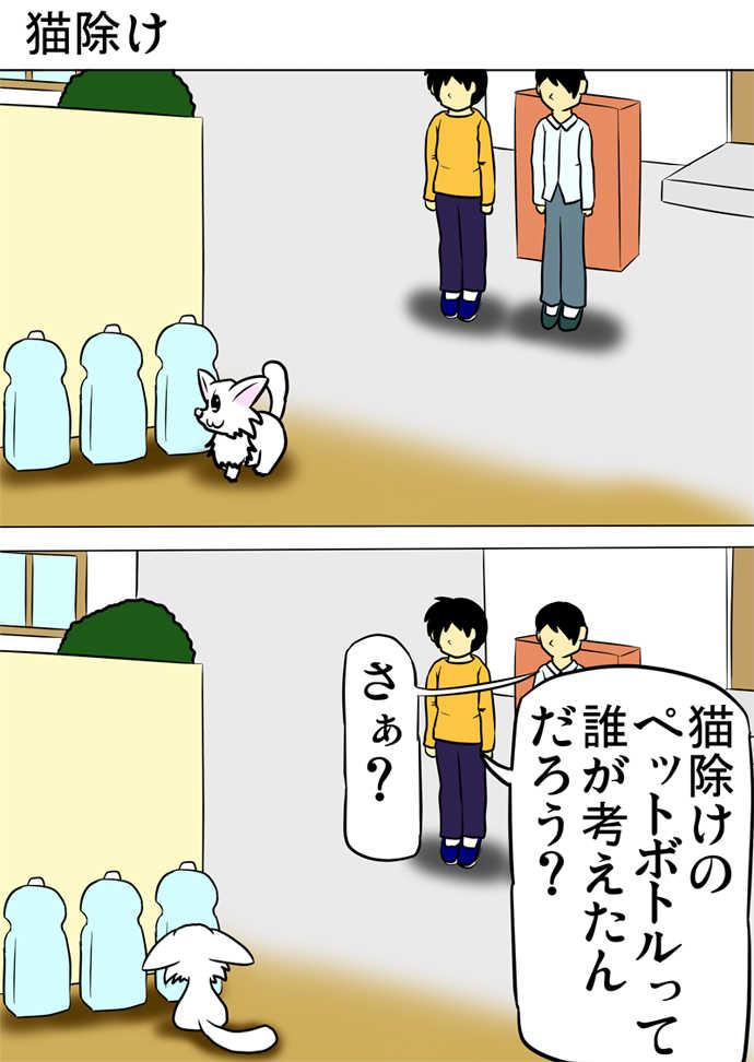 ミーのおもちゃ箱703話~第708話