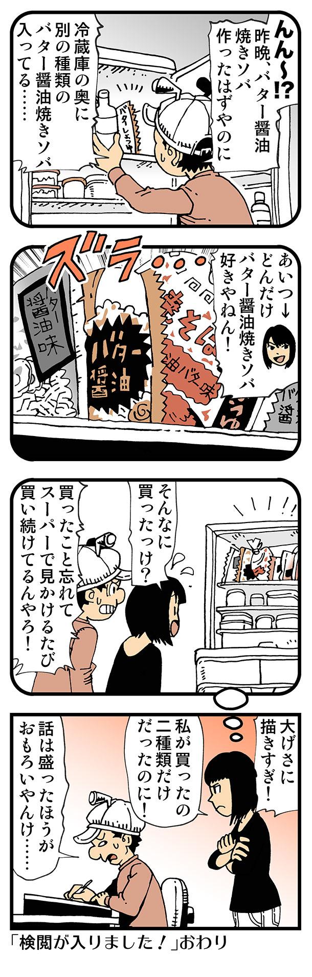 【普通】バター醤油焼きソバ問題