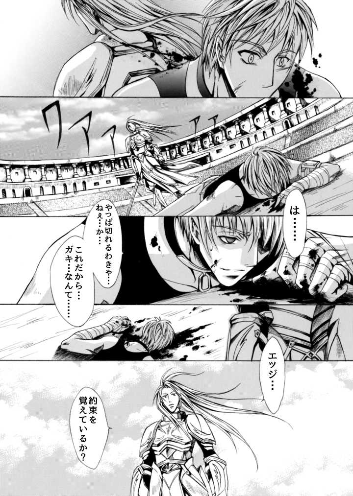 曙光の獣【BL】