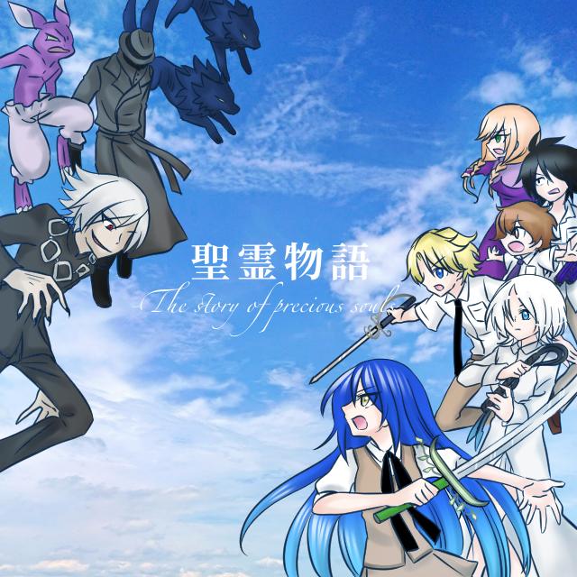 聖霊物語 The story of precious souls