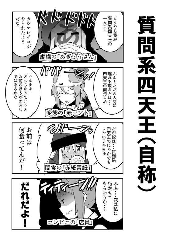 質問系四天王(自称)