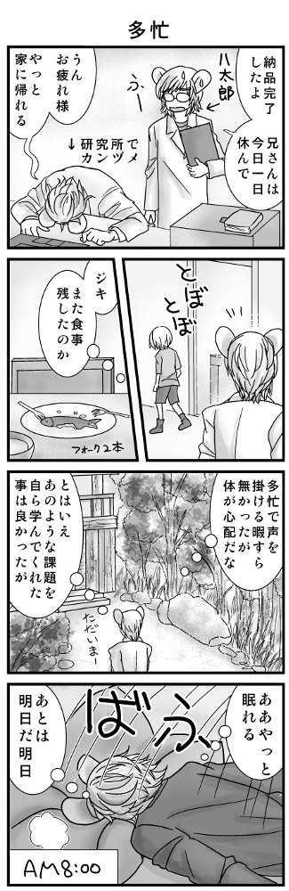 「ジキ」⑤