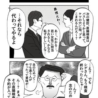会社員 玖島川の日常 141