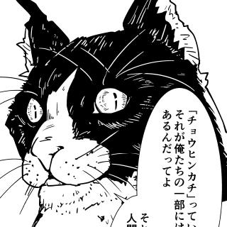 猫の目第三話