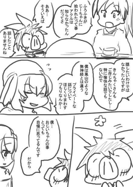 49話・らくがき漫画