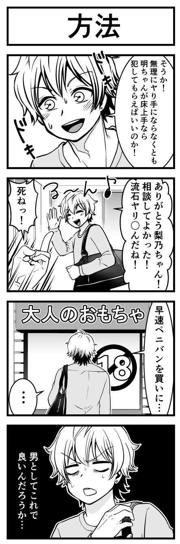 ヤリ方!「方法」