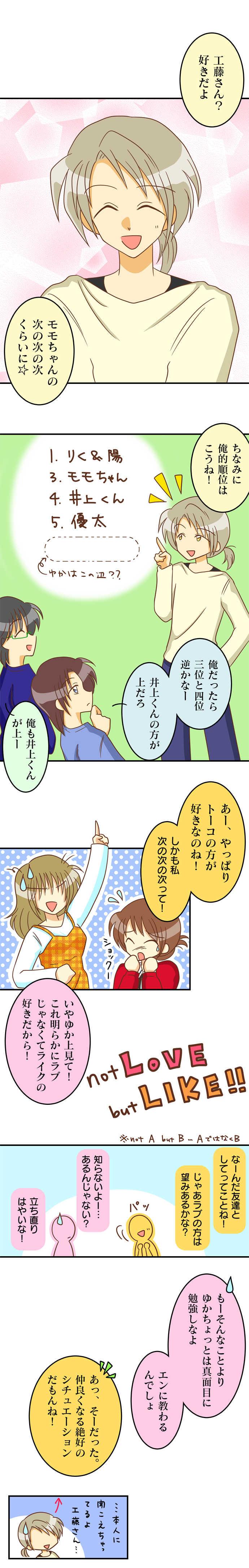 れっつ12.お勉強会!(2)