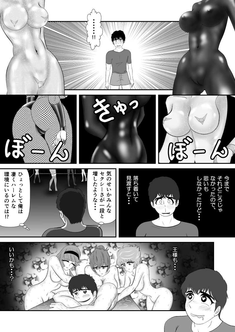第35話 待ち受ける敵(4)