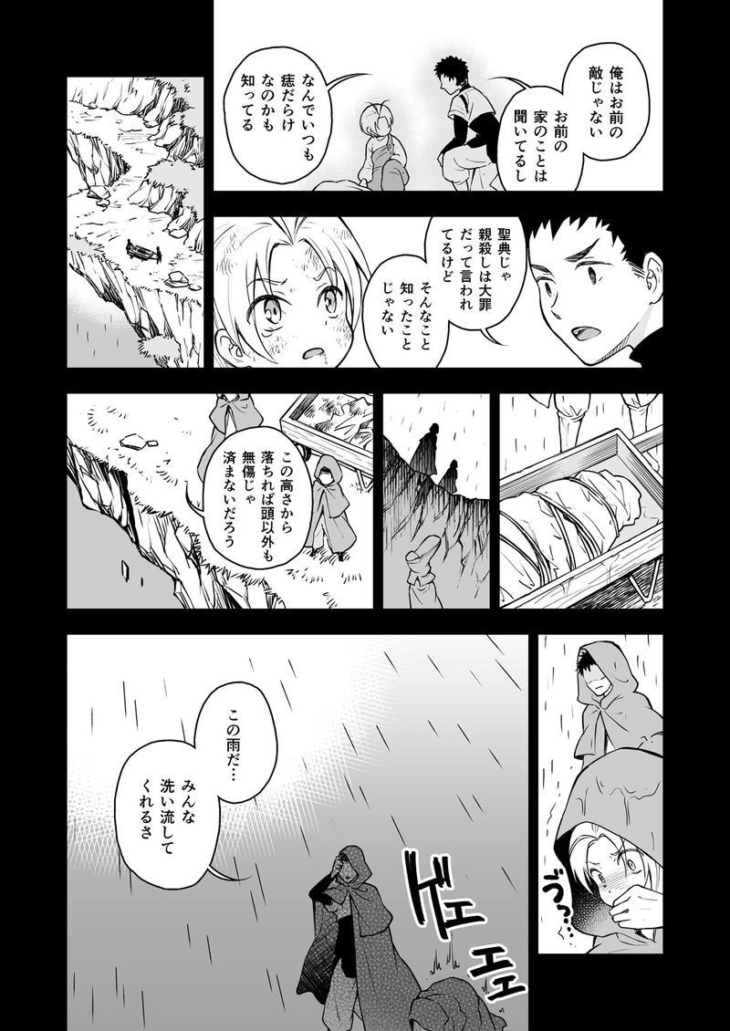 幻影に望め 3