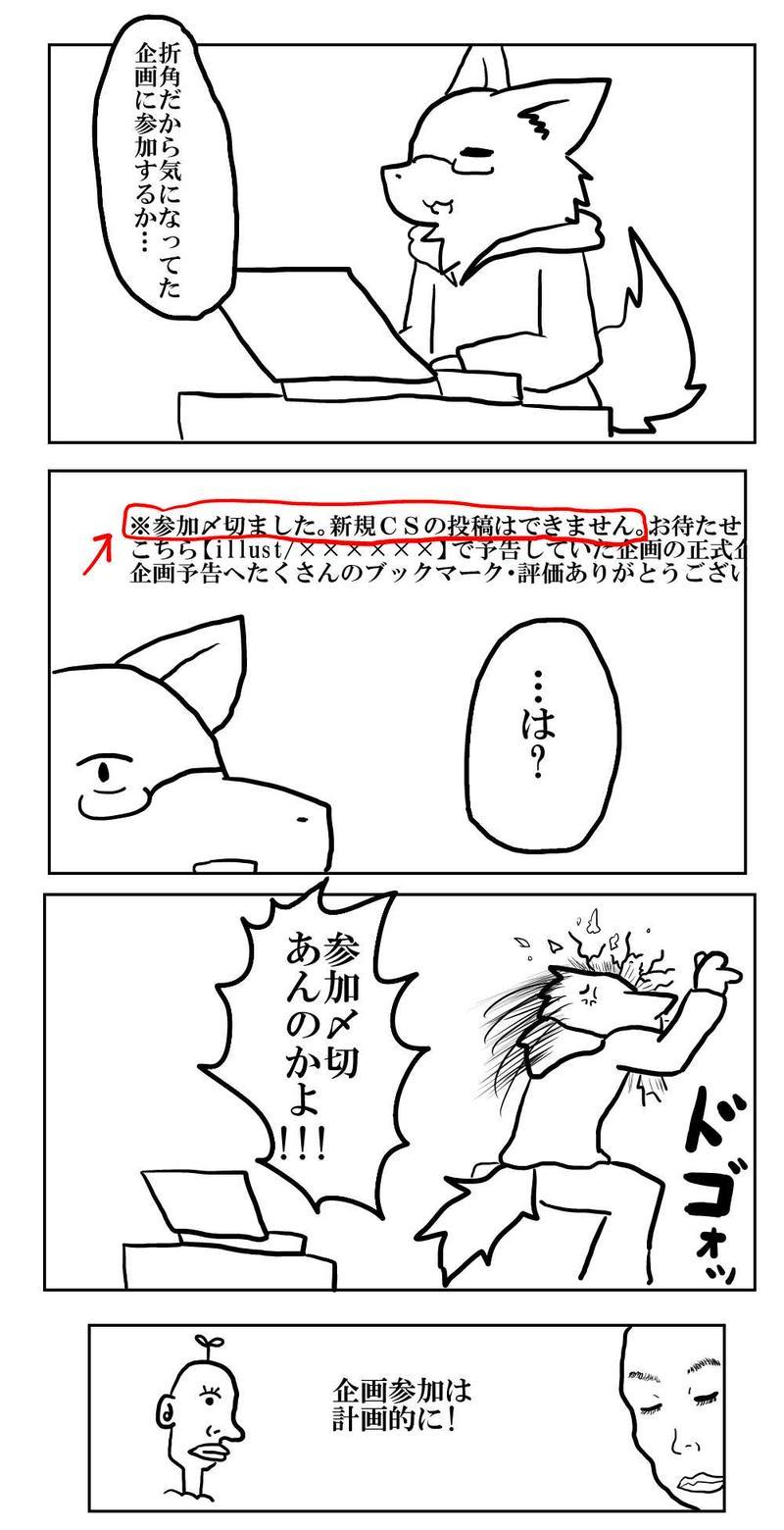 第10話 特別編 こぼれ話集
