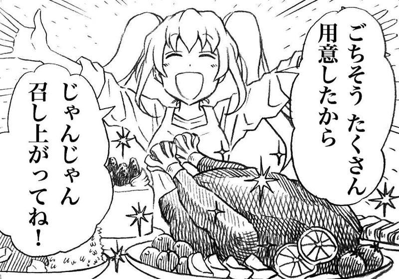 クリスマス☆特別番外回!