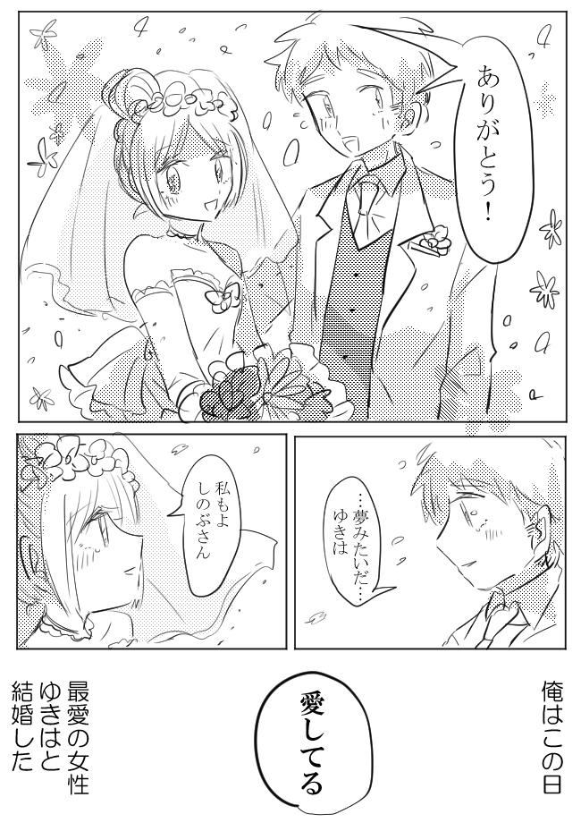 【妻の話】※
