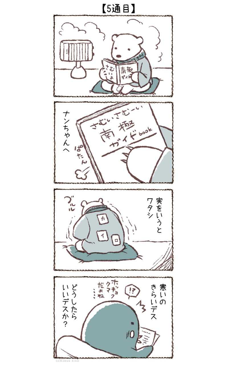 5通目~8通目
