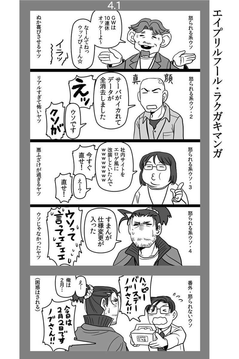 20:「甦れ!!黒歴史RPG」オマケ編